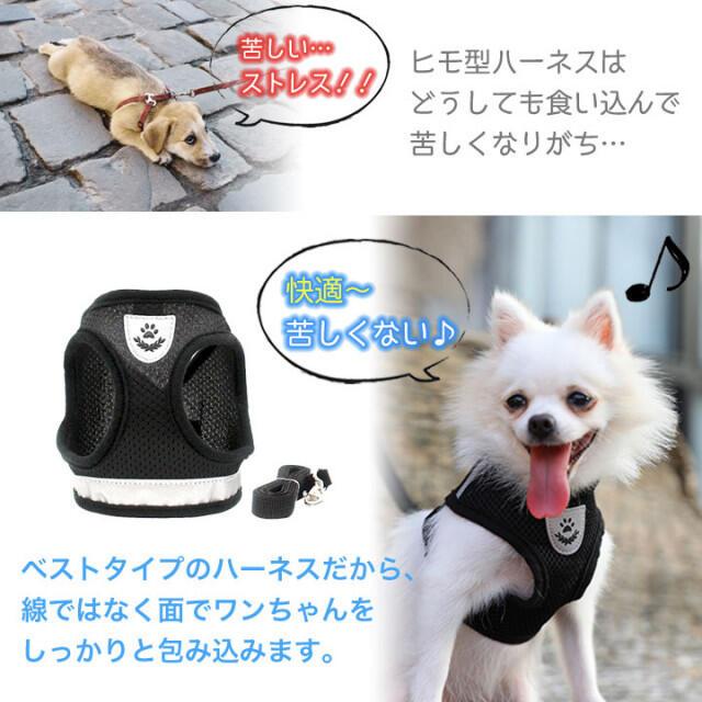 ハーネス リード セット ベストタイプ 犬 猫 用品 レッド Mサイズ 小型犬 その他のペット用品(犬)の商品写真