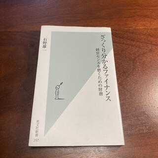 コウブンシャ(光文社)のざっくり分かるファイナンス 経営センスを磨くための財務(文学/小説)