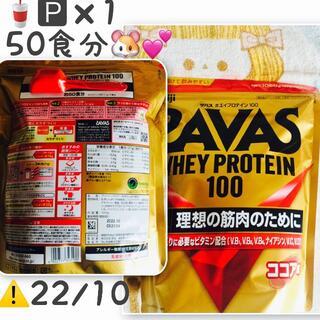 ザバス(SAVAS)の残1【7/26〜SALE】ザバス ホエイプロテイン100 ココア 1.05kg(プロテイン)