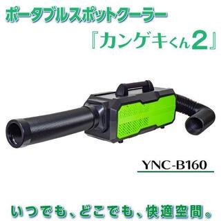 ヤマゼン(山善)のカンゲキ君2 YNC-B160(エアコン)