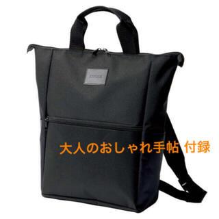 ZUCCa - 大人のおしゃれ手帖 4月号 付録 ズッカ スクエア型大人リュック zucca