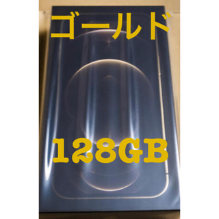 Apple - iPhone12 pro max 128GB ゴールド