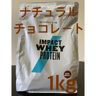 マイプロテイン(MYPROTEIN)のマイプロテイン ナチュラルチョコレート味 1kg インパクトホエイプロテイン(プロテイン)