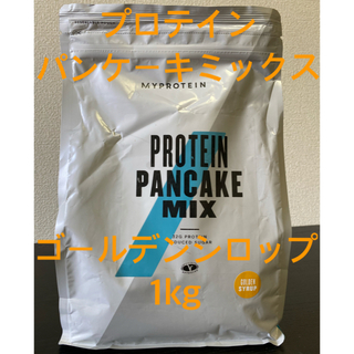 マイプロテイン(MYPROTEIN)のマイプロテイン プロテインパンケーキミックス 1kg ゴールデンシロップ味 (プロテイン)