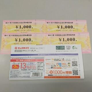 ビックカメラグループお買物優待券 4000円分(ショッピング)