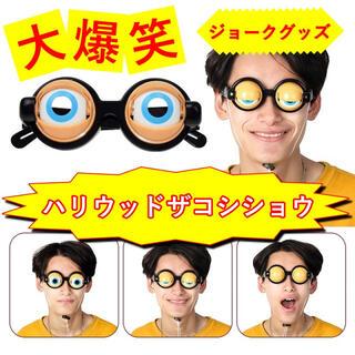 クレイジーアイズ ザコシショウ パーティー 余興 面白眼鏡 眼鏡 クリスマス(お笑い芸人)