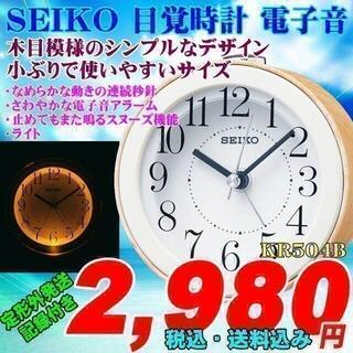セイコー(SEIKO)のSEIKO セイコー 電子音アラーム目覚時計 KR504B 新品です。(置時計)