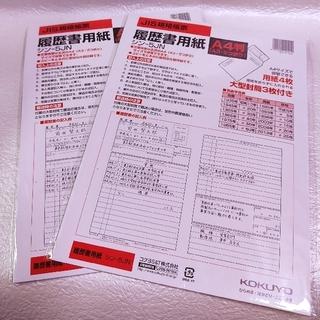 コクヨ(コクヨ)の履歴書用紙とマイナビ転職 転職者のための面接突破術(オフィス用品一般)