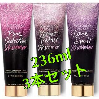 Victoria's Secret - ◆VICTORIA'S SECRET◆キラキラ シマー ボティローション★3本