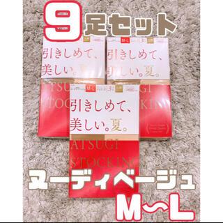 アツギ(Atsugi)のアツギ ストッキング 9足セット ヌーディベージュ M~L 夏 吸汗(タイツ/ストッキング)