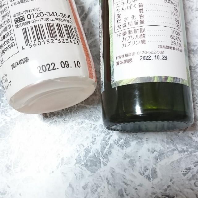 MCTオイル 糖質制限 ダイエット 食品/飲料/酒の健康食品(その他)の商品写真