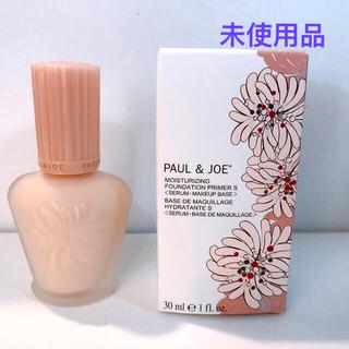 ポールアンドジョー(PAUL & JOE)のポール & ジョー モイスチュアライジング ファンデーション プライマーS1(化粧下地)