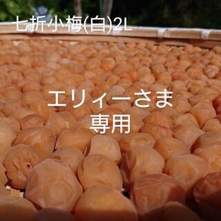 無添加梅干し七折小梅(白)400g(漬物)