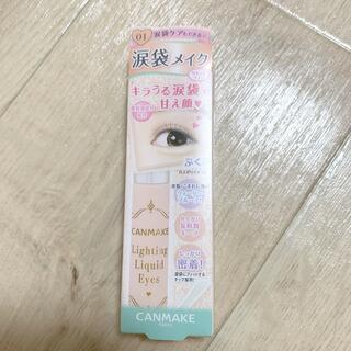 キャンメイク(CANMAKE)の【新品】キャンメイク 涙袋メイク 01(その他)