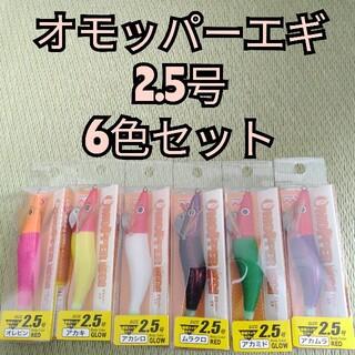 オモッパーエギ2.5号×6色セット