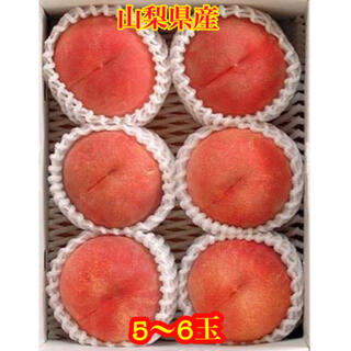 山梨県産 浅間白鳳 5〜6玉入り