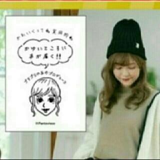 シマムラ(しまむら)のプチプラのあやニット帽♡ブラック新品未使用品(ニット帽/ビーニー)