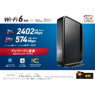 ELECOM - Wi-Fi 6(11ax)ギガビットルーターWRC-X3000GSN
