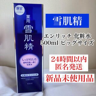 雪肌精 - 新品 KOSE 雪肌精 エンリッチ 化粧水 500ml ビッグボトル