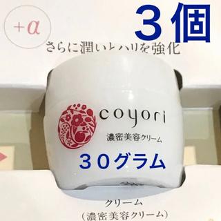 coyori コヨリ 濃密美容クリーム 10グラム 3個セット 6495円相当