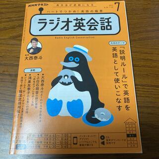 NHK ラジオ ラジオ英会話 2021年 07月号(専門誌)