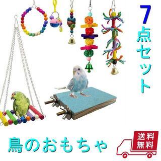 新品 バードトイ 鳥のおもちゃ 7点セット インコ オウム ブランコ 鳥の遊び場