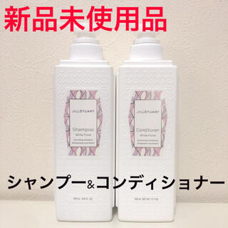JILLSTUART - 【新品】ジルスチュアート シャンプー /コンディショナー ホワイトフローラル