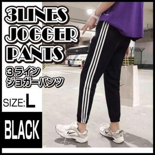 ジョガー パンツ ブラック Lサイズ サイド ライン ジャージ スキニー 韓国