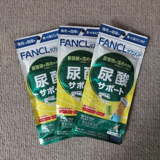 FANCL 尿酸サポートサプリ 20日分 80粒 3袋セット