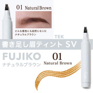 新商品 FUJIKO フジコ 書き足し眉ティント SV 01 ナチュラルブラウン