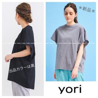 ⭐️最終出品‼︎⭐️新品 yori ヨリ 今季購入 コクーンオーバーTee黒💫