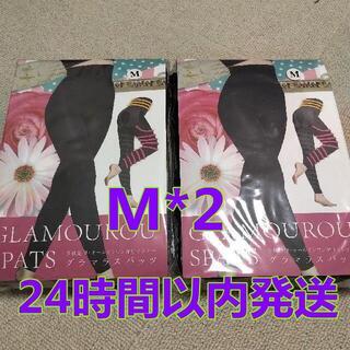 即日発送!!最新のデザイン グラマラスパッツ M 2枚組
