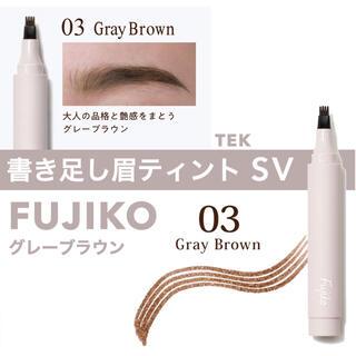 新商品 FUJIKO フジコ 書き足し眉ティント SV 03 グレーブラウン(眉マスカラ)