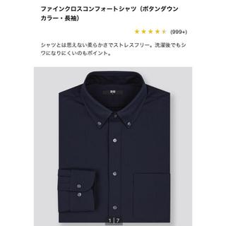 UNIQLO - 【新品】ユニクロ ファインクロスコンフォートシャツ(ボタンダウンカラー・長袖)S