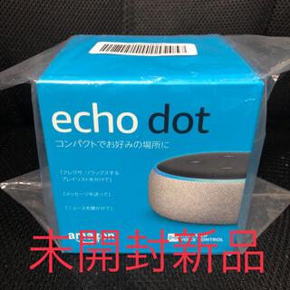 【新品】Amazon Echo Dot 第3世代 ヘザーグレー