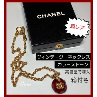 CHANEL - 高島屋で購入♡シャネル ヴィンテージ ネックレス カラーストーン CCマーク