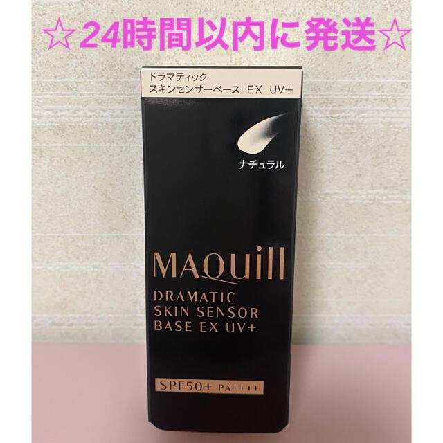 MAQuillAGE(マキアージュ)のマキアージュ 化粧下地 コスメ/美容のベースメイク/化粧品(化粧下地)の商品写真