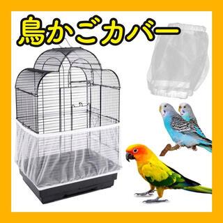 T39【新品】鳥かごカバー メッシュ ネット インコ オウム 小鳥 文鳥 小動物