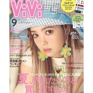 最安価 新品未使用 vivi 9月号 通常版 藤田ニコル 本+シール付き