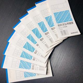コクヨ(コクヨ)の給料支払明細書 100枚綴×9冊(オフィス用品一般)