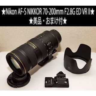 Nikon - ★美品★おまけ付★Nikon AF-S NIKKOR 70-200mm F2.8