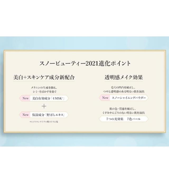 MAQuillAGE(マキアージュ)の【新品】マキアージュ スノービューティー  2021 フェイスパウダー 詰替 コスメ/美容のベースメイク/化粧品(フェイスパウダー)の商品写真