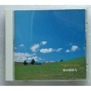 北の国から  オルゴールバージョン CD(ヒーリング/ニューエイジ)