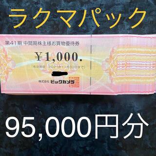 ビックカメラ株主優待券95枚(ショッピング)