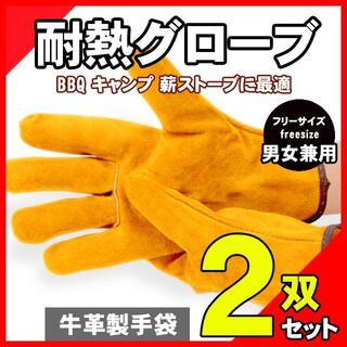 【匿名配送】耐熱 グローブ 2双セット キャンプ アウトドア  革手袋