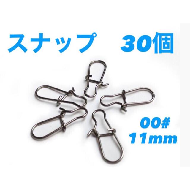 スナップ 00#  11mm  30個  釣り 収納 小物 竿 フックキーパー スポーツ/アウトドアのフィッシング(ルアー用品)の商品写真
