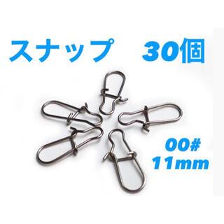 スナップ 00#  11mm  30個  釣り 収納 小物 竿 フックキーパー