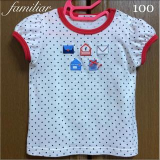 familiar - ファミリア 半袖 シャツ Tシャツ 水玉 100 お揃い 90もあります