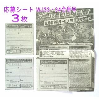 シュウエイシャ(集英社)のジャンプ 応募者全員サービス 応募シート 3枚 WJ 33・34合併号(その他)
