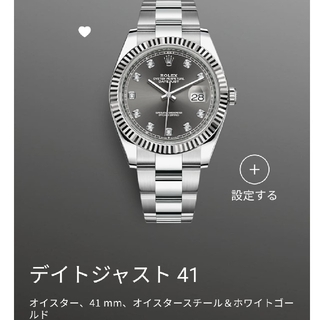 ROLEX - 7.27迄限定 ロレックス デイトジャスト41 126334G スレートダイヤ